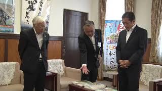 新刊本「ふるさと松山学」を知事へ贈呈