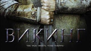 «Викинг» — фильм в СИНЕМА ПАРК