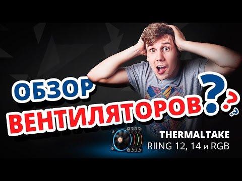Самые красивые вентиляторы  Обзор корпусных вентиляторов Thermaltake Riing 12 Riing 14...
