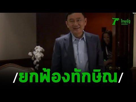 """ยกฟ้อง""""ทักษิณ""""คดีปล่อยกู้ธ.กรุงไทย   300862   ข่าวเย็นไทยรัฐ"""