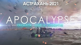 Астрахань 2021 Пепел раскаты и сом