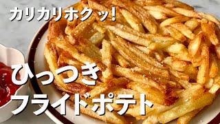 ひっつきフライドポテト| Koh Kentetsu Kitchen【料理研究家コウケンテツ公式チャンネル】さんのレシピ書き起こし