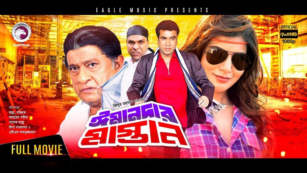 Download Imandar Mastan | New Bangla Movie 2017 | Manna | Mahima | Amit Hasan | Misha Sawdagor | Full Movie