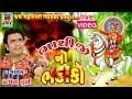Pravin luni | Bhathiji Badako karo Re | Live Full  HD Video Song | JMV VISION Whatsapp Status Video Download Free