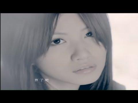 李千娜[我不允許我再愛上你] 完整HQ音樂錄影帶