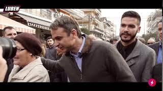Γυπαετός Κυριάκος Μητσοτάκης  | Luben TV