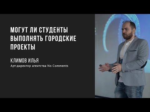 Могут ли студенты выполнять городские проекты | Илья Климов | Prosmotr