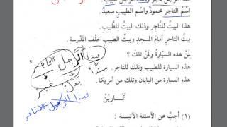 Том 1. Урок 13 (8).Мединский курс арабского языка.