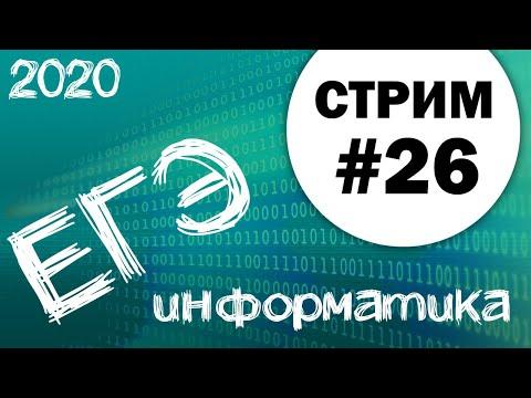 Стрим #26. ЕГЭ по информатике 2020, 11 класс. Ваши задачи