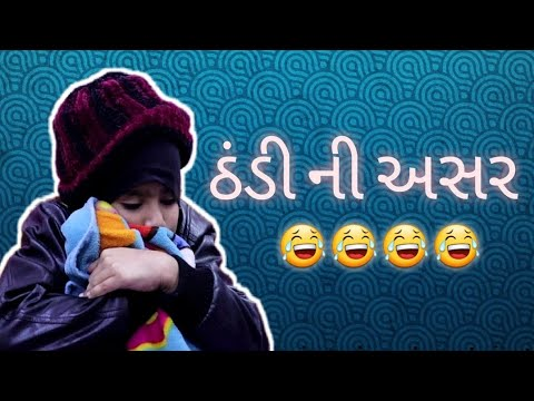 ઠંડી ની અસર / thandi ni asar | Jayraj badshah | #weather#chi