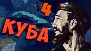 ТРЕТЬЯ МИРОВАЯ ВОЙНА В Hearts of Iron 4: Cuba First #4 - Куба