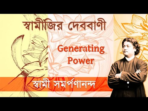 Swamijir Deb Bani (Bengali) – 19 – Generating power in action