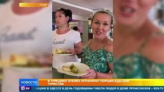 """Любителей системы """"Все включено"""" в Турции ждет диета"""