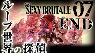 実況攻略!? Sexy Brutail セクシーブルテイル#007 最終回 thumbnail