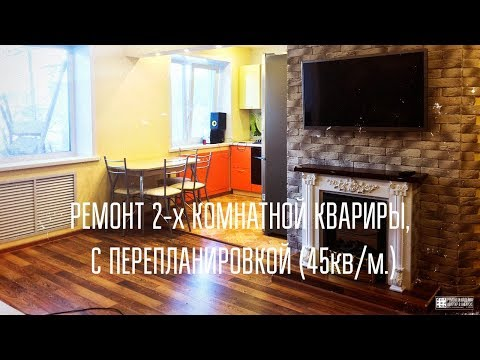Ремонт двухкомнатной квартиры под ключ, площадью 45 кв/м.