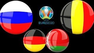 Россия Бельгия Германия Беларусь Евро 2020 Смотрю матчи