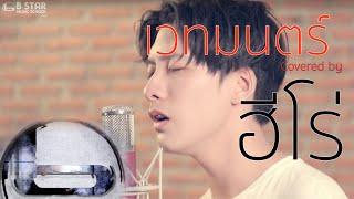 เวทมนตร์ - GTK feat. Pinpin Cover by ฮีโร่