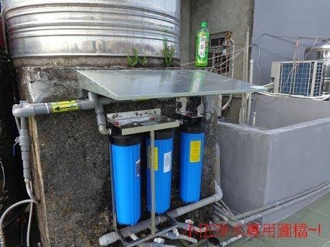 [小伍淨水]大金剛全戶式過濾器-全戶軟水-臺南 | Doovi