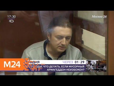 Суд решает вопрос об аресте бывшего главы Раменского района повторно - Москва 24