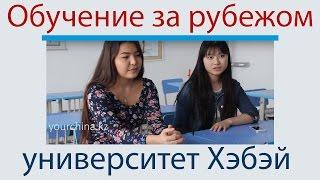 Обучение за рубежом про университет Хэбэй