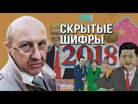 Андрей Фурсов. Как