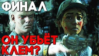 ОН МЁРТВ ► The Walking Dead The Final Season ФИНАЛ / КОНЦОВКА / Ending