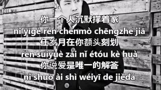 [Pinyin Lyrics] 妈妈 Mother - 吴建豪