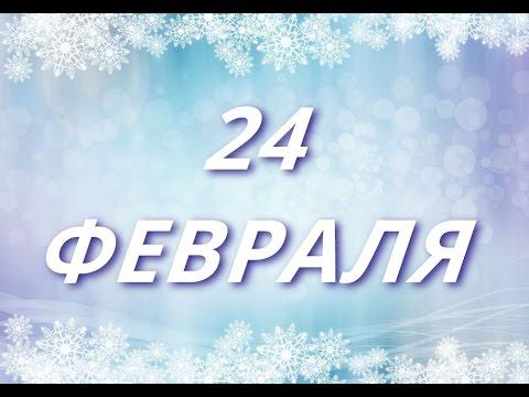 24 февраля День рождения лотереи