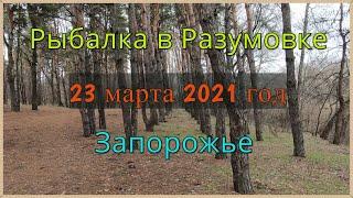 Рыбалка в Разумовке от 23 марта 2021 года город Запорожье