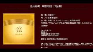 追分節考 柴田南雄 作品集II