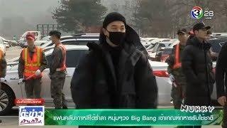 Baixar เพลง FLOWER ROAD ของ BIGBANG ใช้เวลา 2ชั่วโมงในการ All Kill Real Time และติดเทรนอันดับ1 ใน Twitter