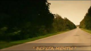 """СТАС МИХАЙЛОВ   """" БЕРЕГА МЕЧТЫ """"  ( lyrics )"""