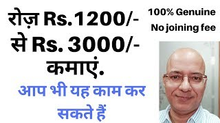 Part Time Job.work From Home.freelance Work.good Income.पार्ट टाइम जॉब.guru.com