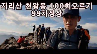 지리산천왕봉100회오르기99차정상/셔틀버스/위령비