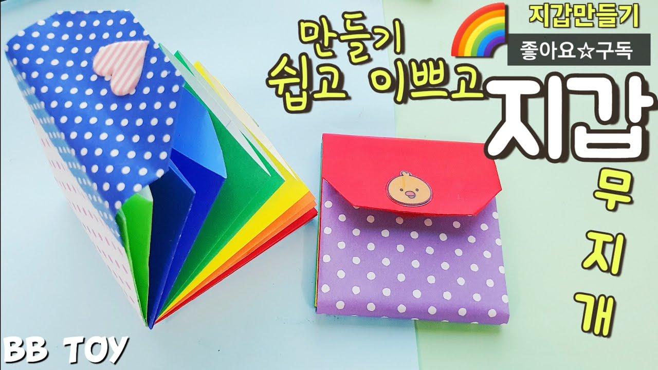 만들기여왕 종이접기 지갑 만들기 쉬운 지갑접기 쉬운 종이접기