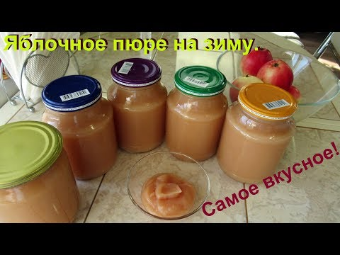 Вкусное яблочное пюре на зиму в домашних условиях