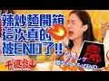 【千千進食中】開箱Peyoung 激辣MAXENDペヤング 激辛やきそばEND 這次真的被END了?!