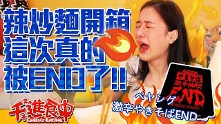 【Chien-Chien is eating】Unbox Peyoung Yakisoba MAXEND