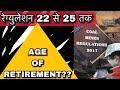 Regulation 22-25    cmr 2017    hindi    mining