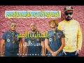 شعيب حفيري - بارودي فناير - الأمير نظيف (الأمير عنيف) chouaib HAFIRI - parodie Fnair - amir nadif