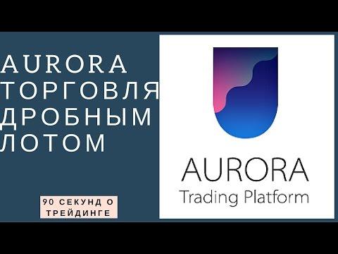 Aurora торговля дробным лотом #47   90 секунд о трейдинге