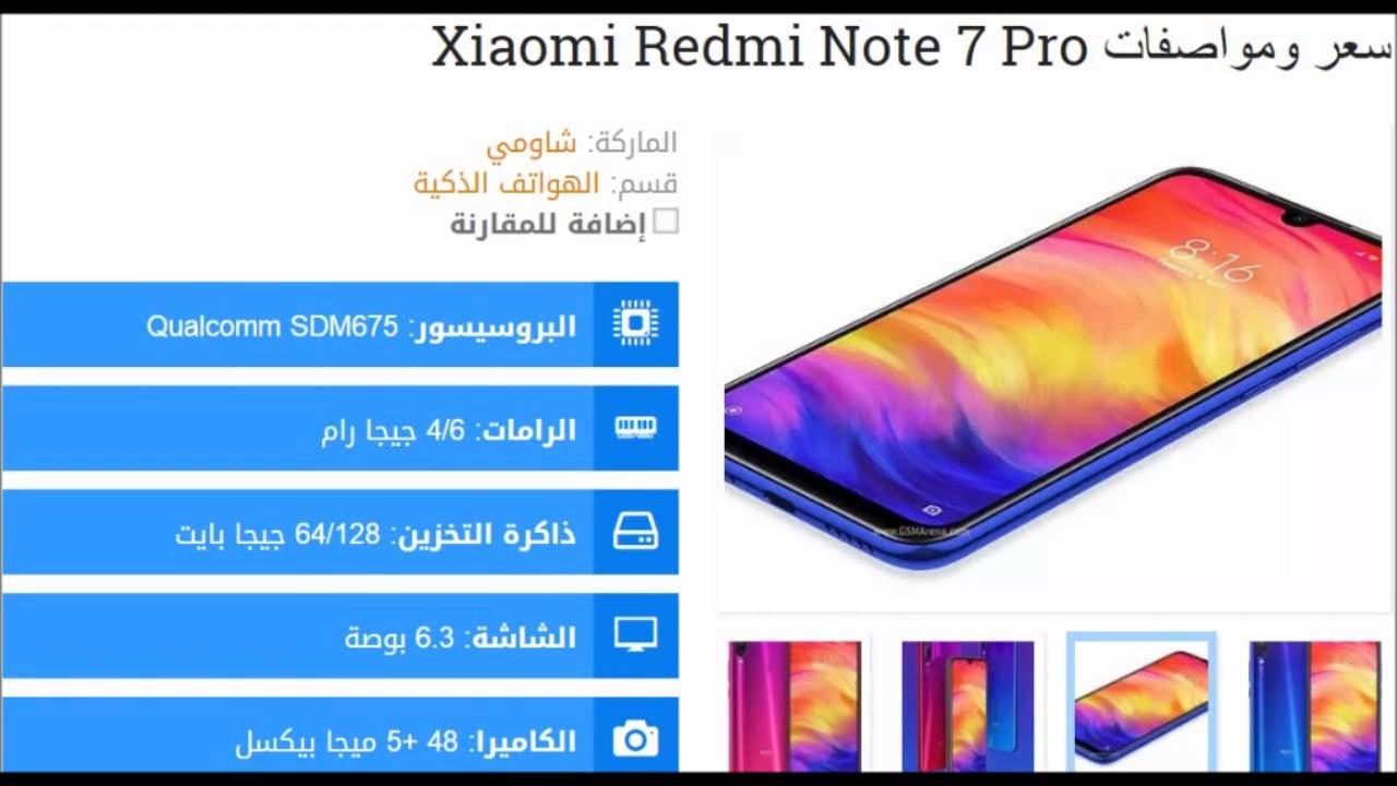cb933f805 سعر ومواصفات Xiaomi Redmi Note 7 Pro jawally.net - YouTube