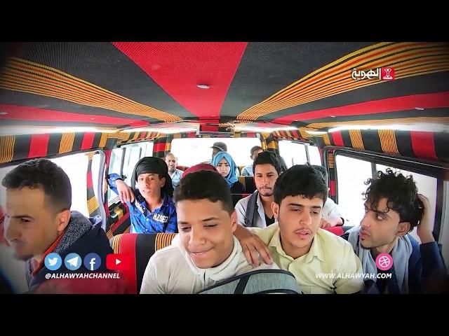 باص الشعب2 | الحلقة 18 | هروب الأطفال من المدارس | قناة الهوية