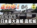 【モトブログ】お堀で鯛が踊る、日本最大の海城「高松城」『走行中!』#4(香川県高松市 玉藻公園)