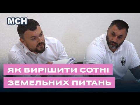 TPK MAPT: У Миколаєві сотні земельних питань розглянуть у двох варіантах - і «за», і «проти»