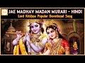 Jae Madhav Madan Murari Devotional Song | Sri Krishna Hindi Album | Bhakti