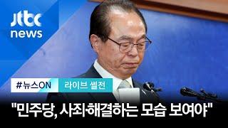 [라이브썰전] 공든 탑 PK에 '오거돈 강진'…어떻게 보나 (2020.04.24 / JTBC 뉴스ON)
