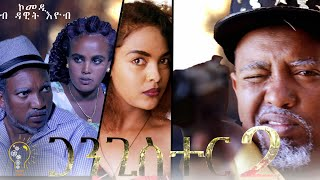 Waka TM : New Eritrean Comedy 2020 ( Gangister Part 2) by Dawit Eyob (ጋንጊስተር ብ ዳዊት እዮብ)