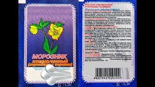 Морозник кавказский !!!Чудо исцеления организма!!!Худеем, очищаем организм, повышаем иммунитет!