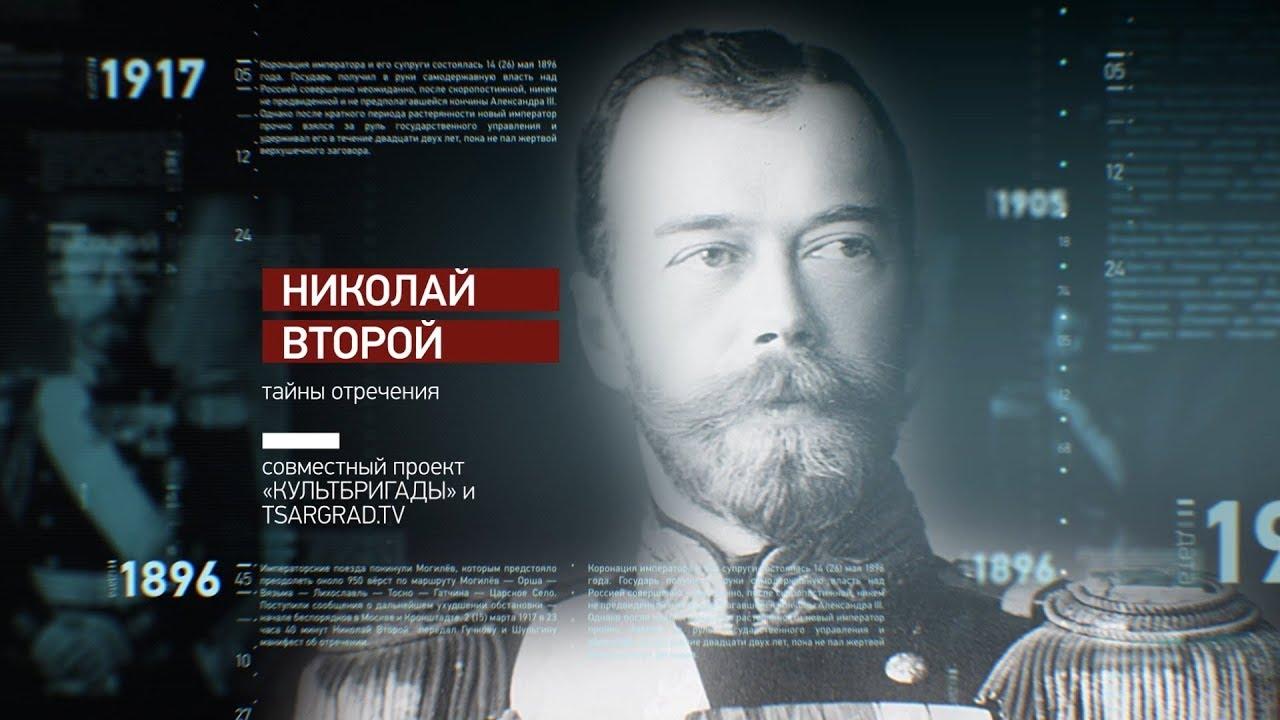 Тайны отречения Николая второго. Совместный проект «Культбригады» и  «Царьград.ТВ»